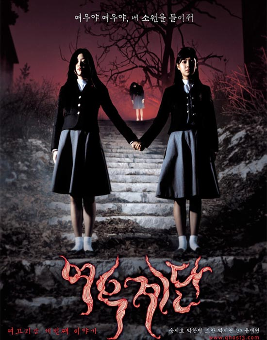 8 Horror Korean Movies Giving You Thrills to Be Back to